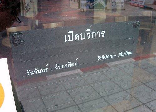 Starbucks - 9 AM Opening in Thailand